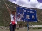 一辈子不去西藏你他妈活什么呢